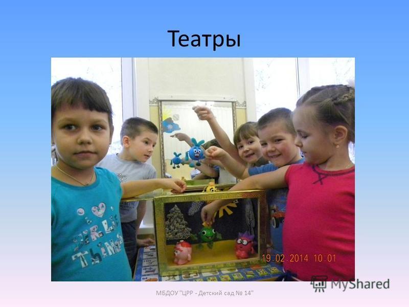 Театры МБДОУ ЦРР - Детский сад 14