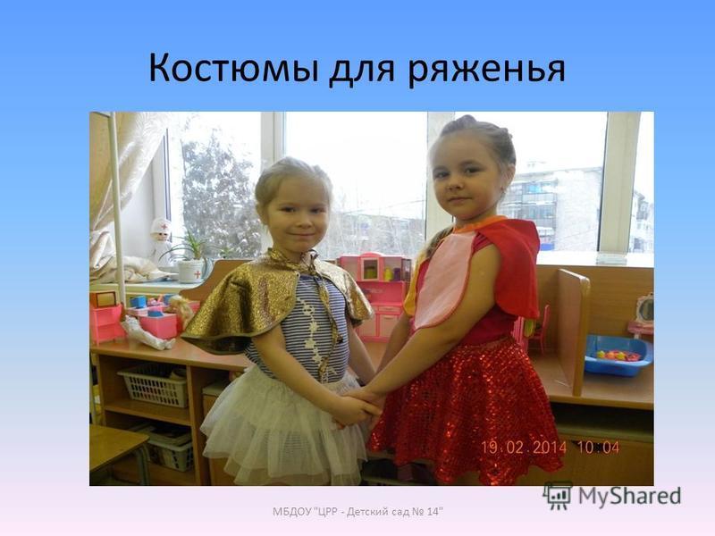 Костюмы для ряженья МБДОУ ЦРР - Детский сад 14