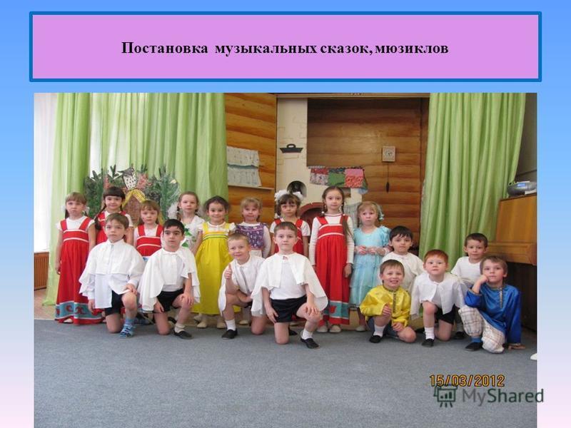 Постановка музыкальных сказок, мюзиклов МБДОУ ЦРР - Детский сад 14