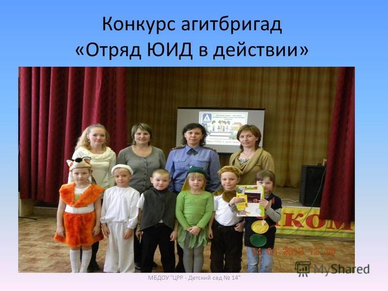 Конкурс агитбригад «Отряд ЮИД в действии» МБДОУ ЦРР - Детский сад 14
