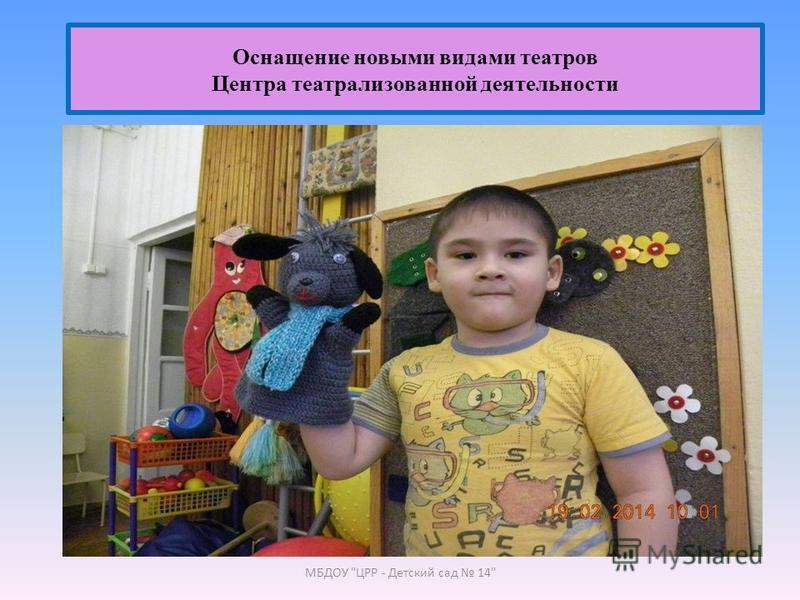 Оснащение новыми видами театров Центра театрализованной деятельности МБДОУ ЦРР - Детский сад 14