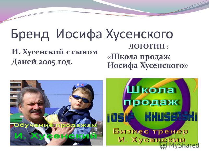 Координаты «Школы продаж Иосифа Хусенского»