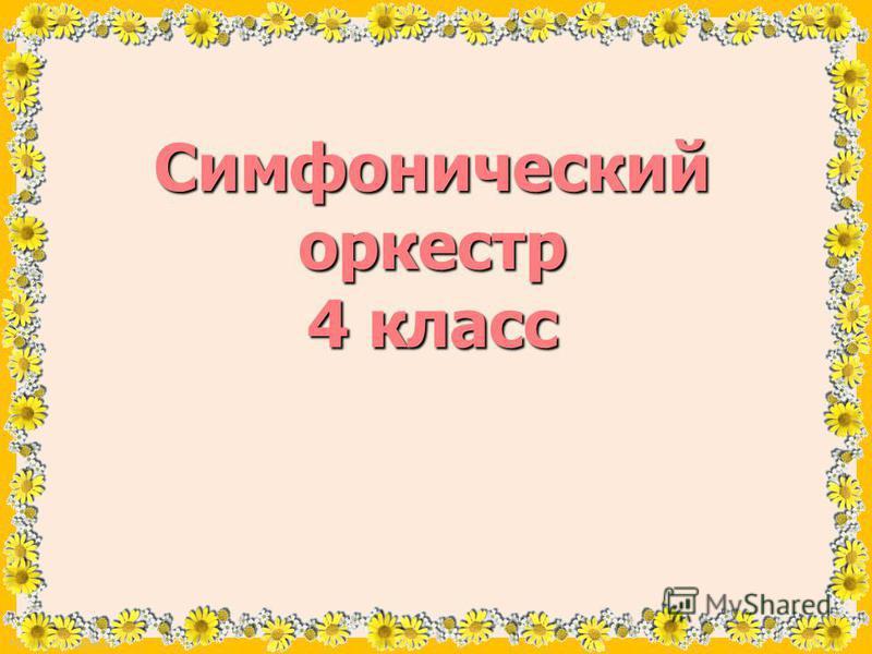 FokinaLida.75@mail.ru Симфоническийоркестр 4 класс
