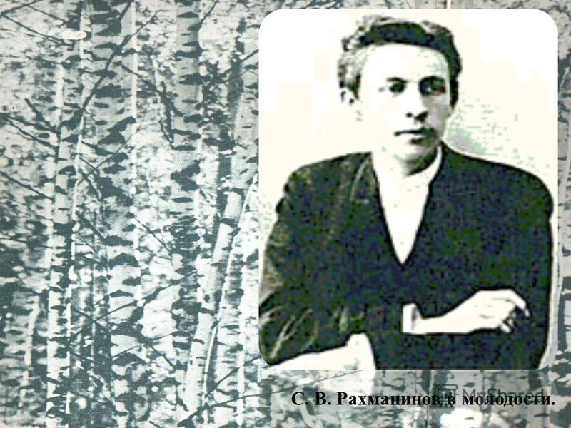 С. В. Рахманинов в молодости.