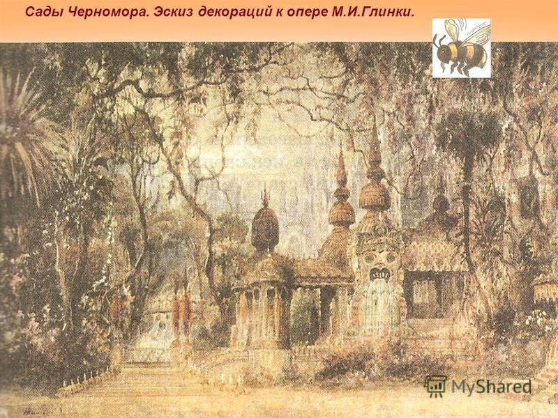 М.И.Глинка 1804 - 1857 «Замок Черномора»
