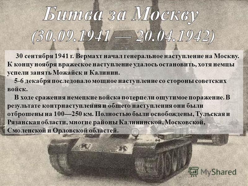 30 сентября 1941 г. Вермахт начал генеральное наступление на Москву. К концу ноября вражеское наступление удалось остановить, хотя немцы успели занять Можайск и Калинин. 5-6 декабря последовало мощное наступление со стороны советских войск. В ходе ср