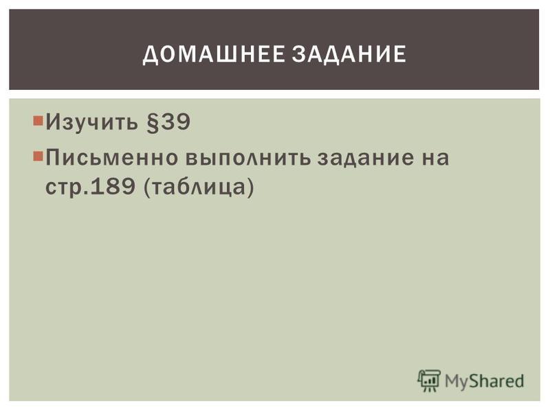 Изучить §39 Письменно выполнить задание на стр.189 (таблица) ДОМАШНЕЕ ЗАДАНИЕ