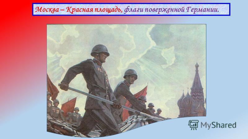 Берлин – красный флаг победителей на Рейхстаге.