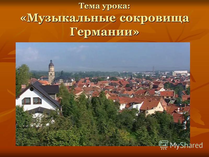 Тема урока: «Музыкальные сокровища Германии»