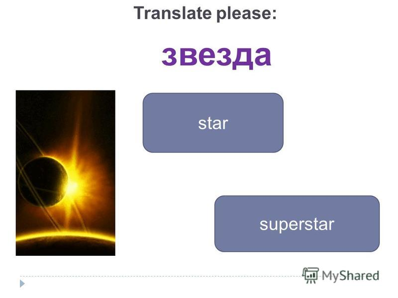 звезда star superstar Translate please: