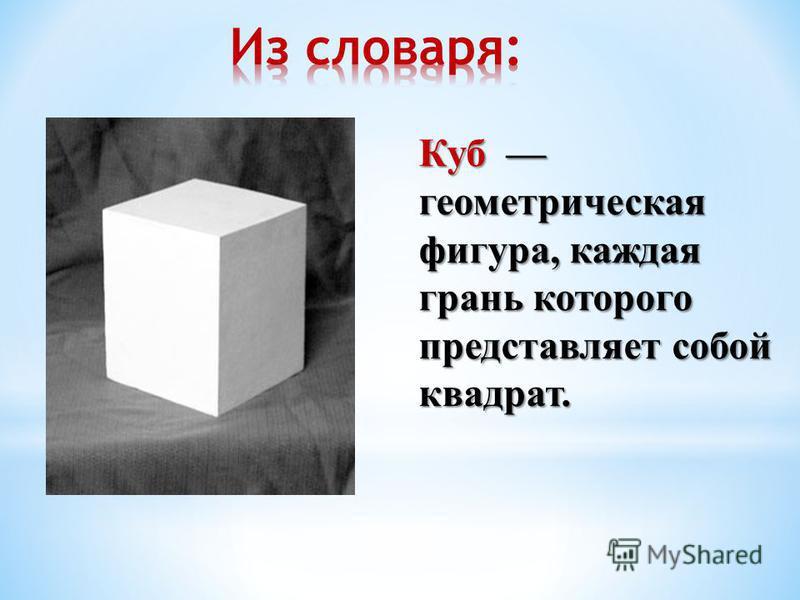 Куб геометрическая фигура, каждая грань которого представляет собой квадрат.