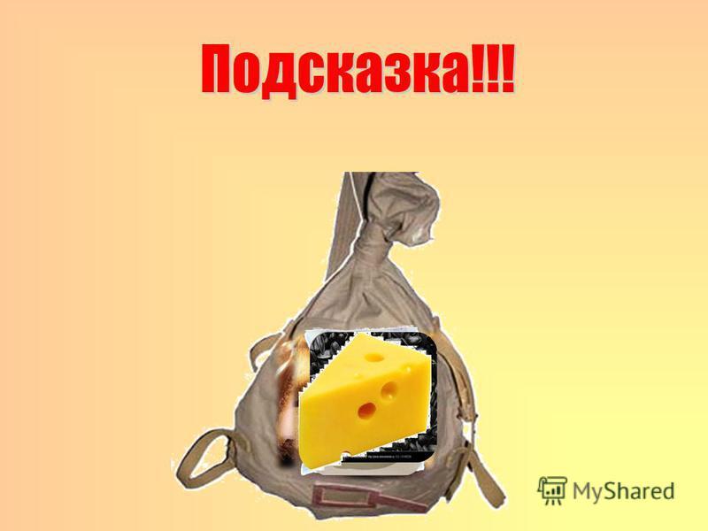 В 1941 г. защитники Москвы страдали от нехватки продовольствия. От сильных морозов продукты питания рассыпались в труху, портились даже консервы. Тогда за советом обратились к бывшему главному царскому интенданту. Когда его привезли к Сталину, он отв