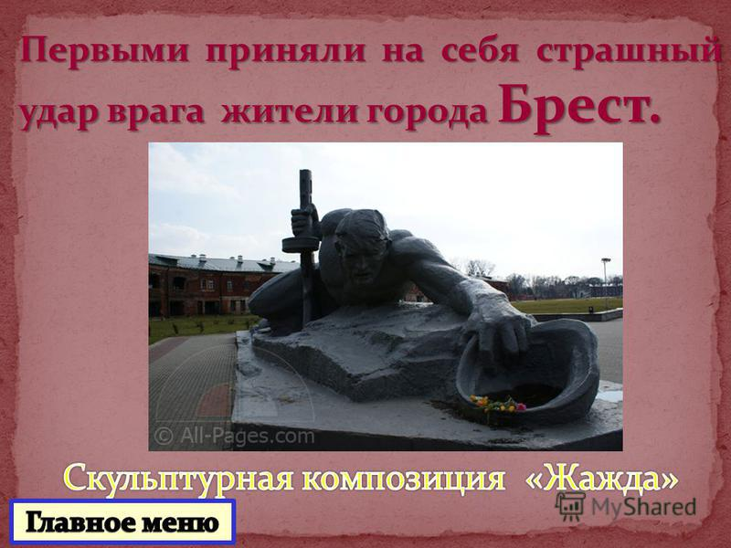 Петропавловская крепость Брестская крепость