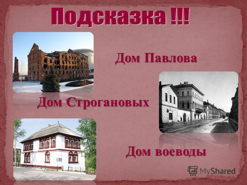 Сталинградская битва. Осенью 1942 г. группа солдат во главе с гвардии сержантом 58 суток обороняла один из домов Сталинграда, превратив его в неприступный опорный пункт. Дом сохранен как музей и назван именем сержанта. О каком доме идет речь?