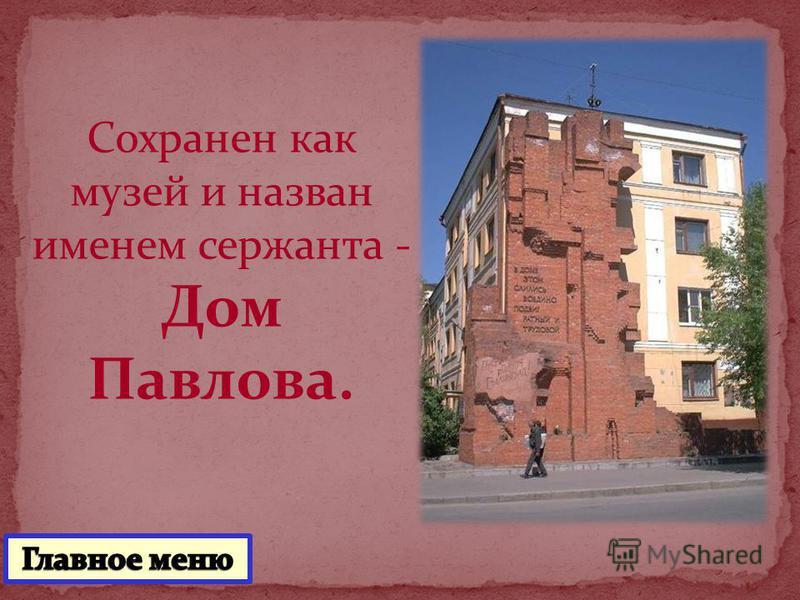 Дом воеводы Дом Павлова Дом Строгановых