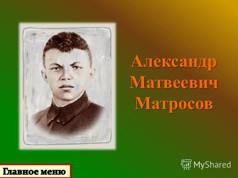 27 февраля 1943 г. этот солдат прорвавшись к вражескому дзоту, закрыл своим телом амбразуру и тем самым обеспечил успех наступающим подразделениям. Звание Героя Советского Союза посмертно присвоено 19 июня 1943 года. Назовите фамилию Героя Советского