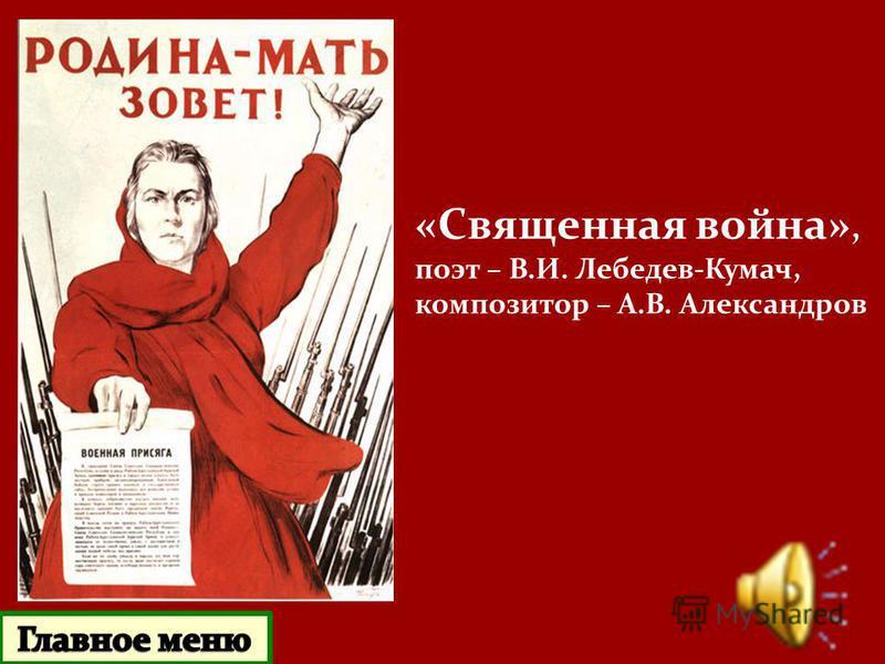 ПЕСНЯ – ПРИЗЫВ. Впервые прозвучала при отправке советских солдат на фронт с Белорусского вокзала и стала музыкальным символом, гимном защиты Отчества. Назовите произведение.