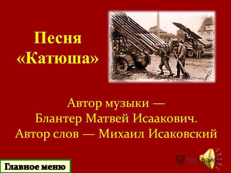 Патриотическая песня военных лет. Существует версия, что именно из-за этой песни советские солдаты во время второй мировой войны дали прозвище… боевым машинам реактивной артиллерии. Назовите произведение.