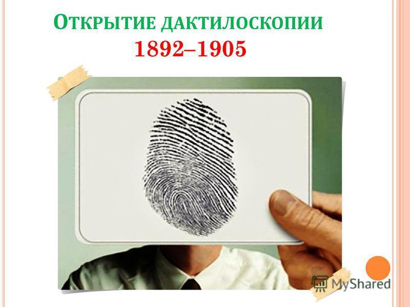 О ТКРЫТИЕ ДАКТИЛОСКОПИИ 1892–1905