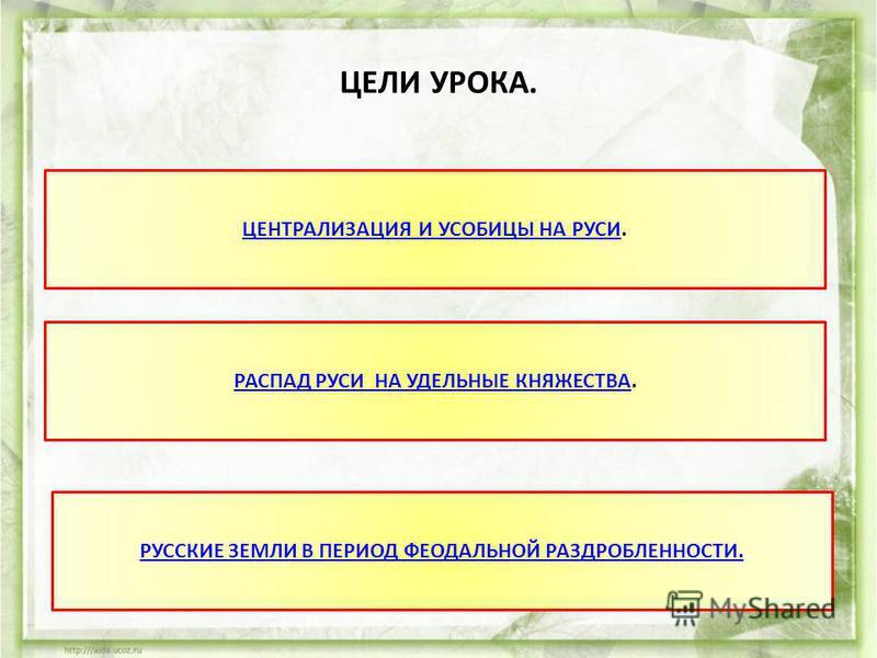 ФЕОДАЛЬНАЯ РАЗДРОБЛЕННОСТЬ РУСИ.
