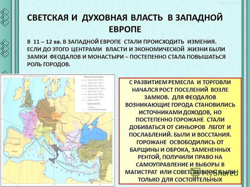 Какими были отношения руси с западной европой 139