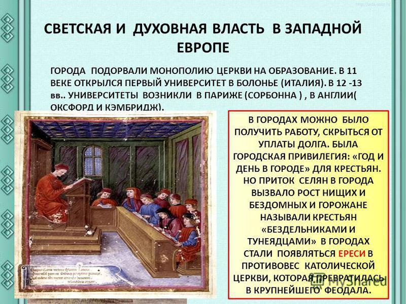 СВЕТСКАЯ И ДУХОВНАЯ ВЛАСТЬ В ЗАПАДНОЙ ЕВРОПЕ В 11 – 12 вв. В ЗАПАДНОЙ ЕВРОПЕ СТАЛИ ПРОИСХОДИТЬ ИЗМЕНИЯ. ЕСЛИ ДО ЭТОГО ЦЕНТРАМИ ВЛАСТИ И ЭКОНОМИЧЕСКОЙ ЖИЗНИ БЫЛИ ЗАМКИ ФЕОДАЛОВ И МОНАСТЫРИ – ПОСТЕПЕННО СТАЛА ПОВЫШАТЬСЯ РОЛЬ ГОРОДОВ. С РАЗВИТИЕМ РЕМЕСЛ