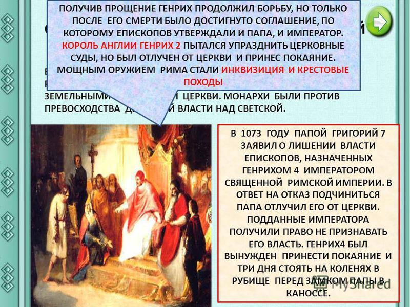 СВЕТСКАЯ И ДУХОВНАЯ ВЛАСТЬ В ЗАПАДНОЙ ЕВРОПЕ ГОРОДА ПОДОРВАЛИ МОНОПОЛИЮ ЦЕРКВИ НА ОБРАЗОВАНИЕ. В 11 ВЕКЕ ОТКРЫЛСЯ ПЕРВЫЙ УНИВЕРСИТЕТ В БОЛОНЬЕ (ИТАЛИЯ). В 12 -13 вв.. УНИВЕРСИТЕТЫ ВОЗНИКЛИ В ПАРИЖЕ (СОРБОННА ), В АНГЛИИ( ОКСФОРД И КЭМБРИДЖ). В ГОРОДА