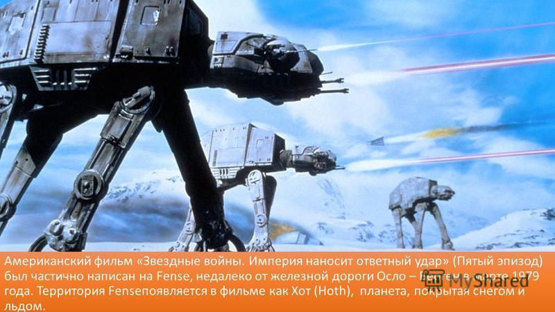 Американский фильм «Звездные войны. Империя наносит ответный удар» (Пятый эпизод) был частично написан на Fense, недалеко от железной дороги Осло – Берген в марте 1979 года. Территория Fenseпоявляется в фильме как Хот (Hoth), планета, покрытая снегом