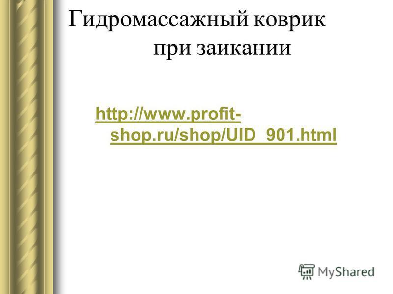 Гидромассажный коврик при заикании http://www.profit- shop.ru/shop/UID_901.html