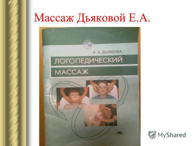 Массаж Дьяковой Е.А.