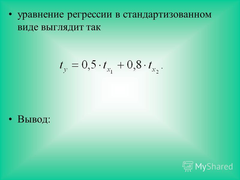 Анализируя его, мы видим, что при той же занятости дополнительный рост стоимости основных производственных фондов на 1 тыс.руб. влечет за собой увеличение затрат в среднем на 1,2 тыс.руб., а увеличение численности занятых на одного человека способств