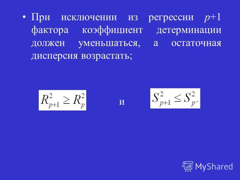 Лекция 6 множественная регрессия и корреляция. ( продолжение )