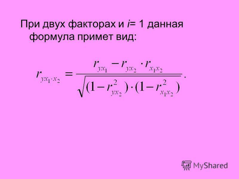 Коэффициенты частной корреляции более высоких порядков можно определить через коэффициенты частной корреляции более низких порядков по рекуррентной формуле