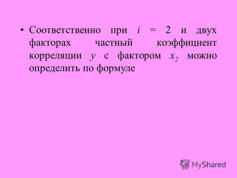 При двух факторах и i= 1 данная формула примет вид: