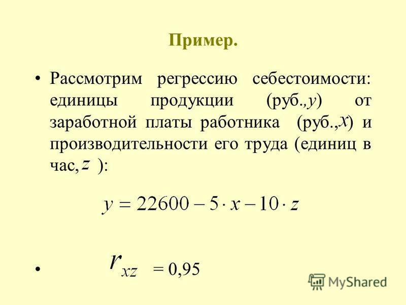 Так, в уравнении предполагается, что факторы и независимы друг от друга, т.е. Тогда можно говорить, что параметр измеряет силу влияния фактора на результат при неизменном значении фактора. Если же, то с изменением фактора фактор не может оставаться н