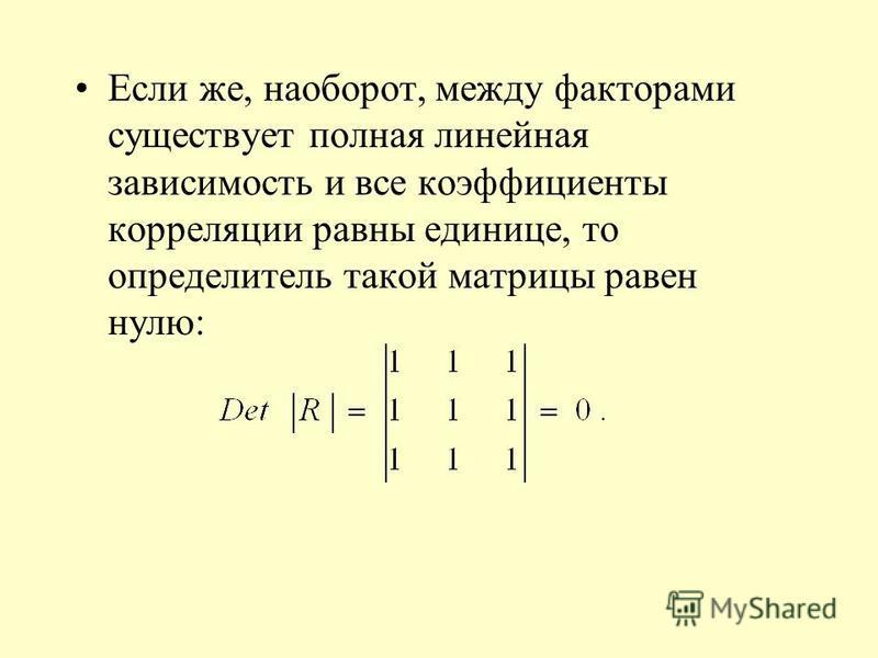 Для оценки мультиколлинеарности факторов может использоваться определитель матрицы парных коэффициентов корреляции между факторами. Если бы факторы не коррелировали между собой, то матрица парных коэффициентов корреляции была бы единичной матрицей т.