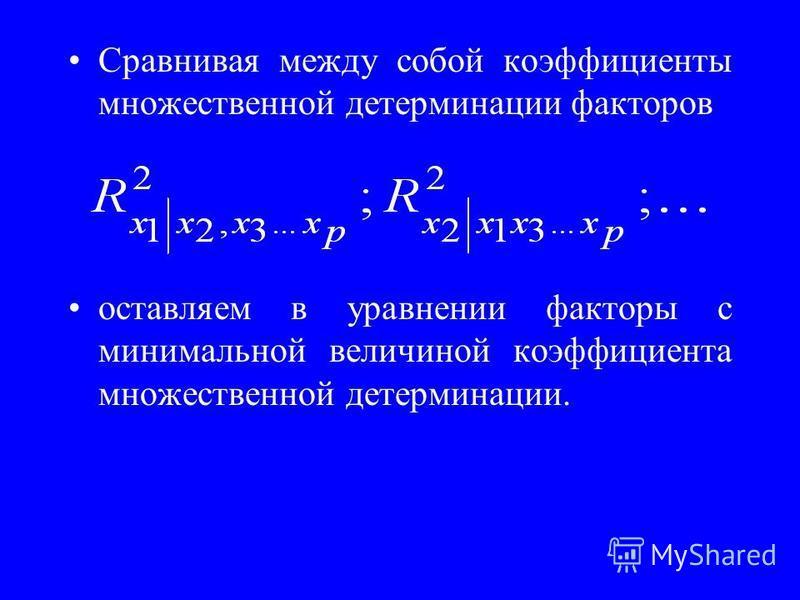 Через коэффициенты множественной детерминации можно найти переменные, ответственные за мультиколлинеарность факторов.
