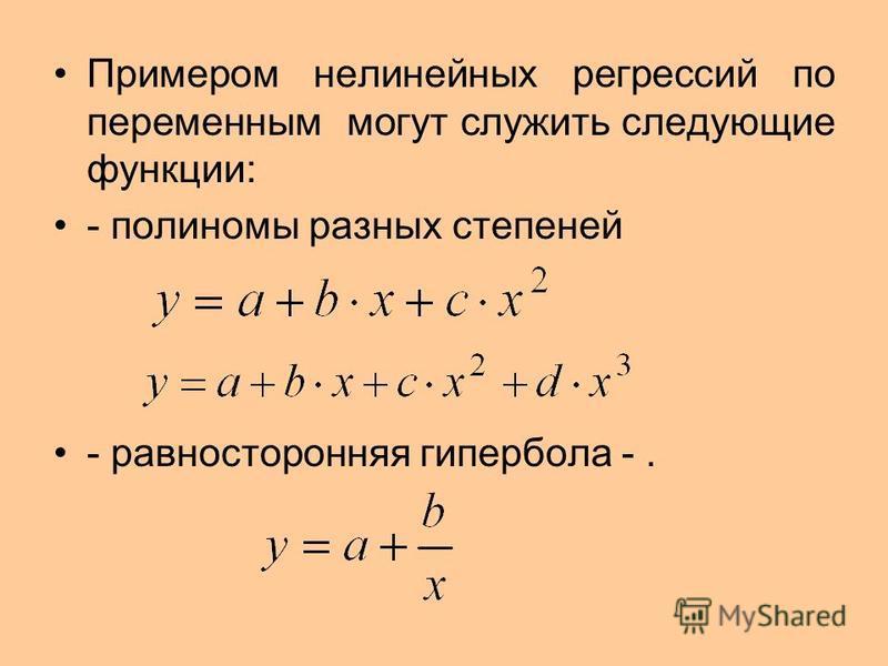 Примером нелинейных регрессий по переменным могут служить следующие функции: - полиномы разных степеней - равносторонняя гипербола -.