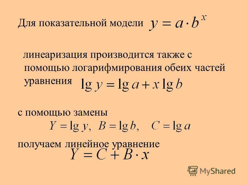 Для показательной модели линеаризация производится также с помощью логарифмирования обеих частей уравнения с помощью замены получаем линейное уравнение