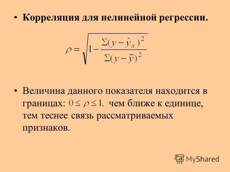 Корреляция для нелинейной регрессии. Величина данного показателя находится в границах: чем ближе к единице, тем теснее связь рассматриваемых признаков.