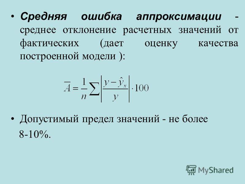 Средняя ошибка аппроксимации - среднее отклонение расчетных значений от фактических (дает оценку качества построенной модели ): Допустимый предел значений - не более 8-10%.
