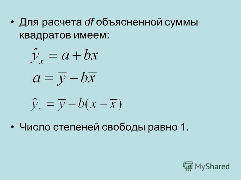 Для расчета df объясненной суммы квадратов имеем: Число степеней свободы равно 1.