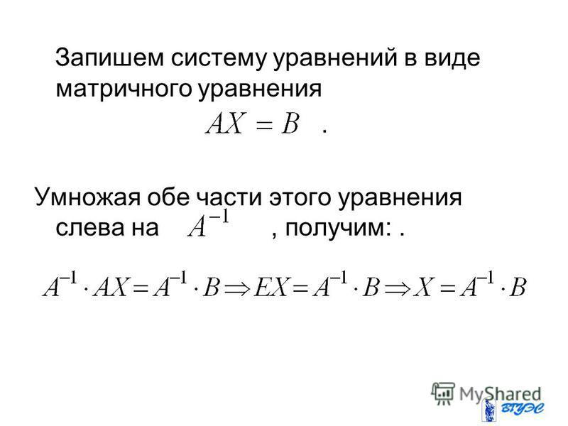 Запишем систему уравнений в виде матричного уравнения. Умножая обе части этого уравнения слева на, получим:.