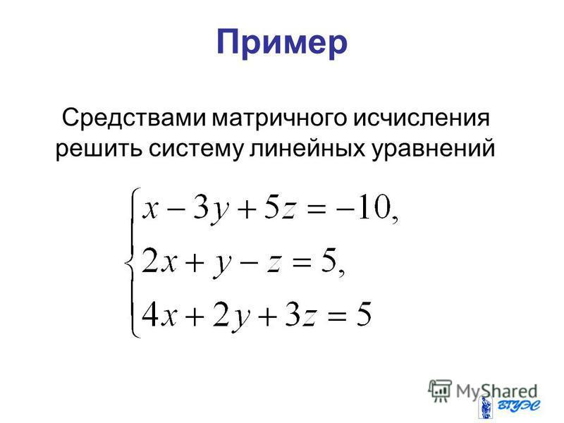Пример Средствами матричного исчисления решить систему линейных уравнений