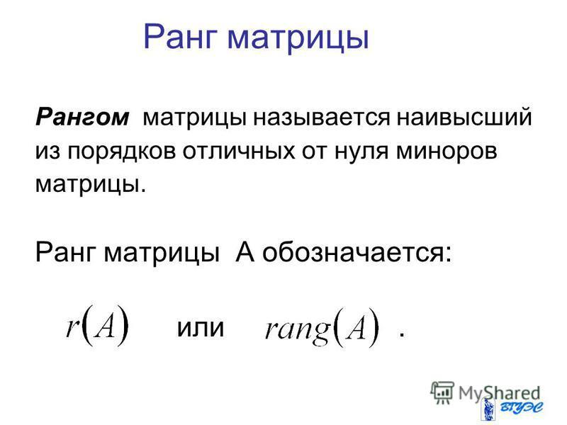 Ранг матрицы Рангом матрицы называется наивысший из порядков отличных от нуля миноров матрицы. Ранг матрицы A обозначается: или.