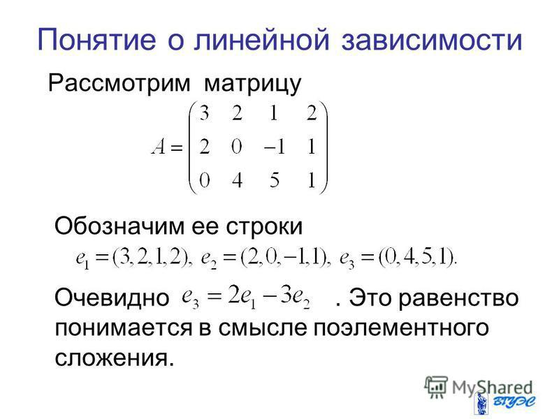 Понятие о линейной зависимости Рассмотрим матрицу Обозначим ее строки Очевидно. Это равенство понимается в смысле поэлементного сложения.