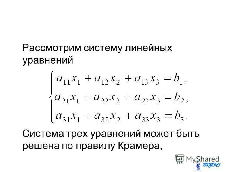 Рассмотрим систему линейных уравнений Система трех уравнений может быть решена по правилу Крамера,