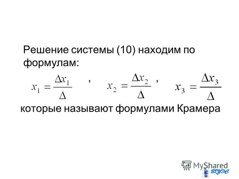 Решение системы (10) находим по формулам:,, которые называют формулами Крамера
