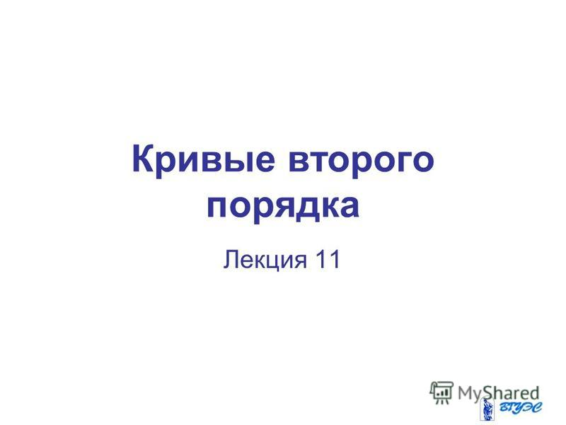 Кривые второго порядка Лекция 11
