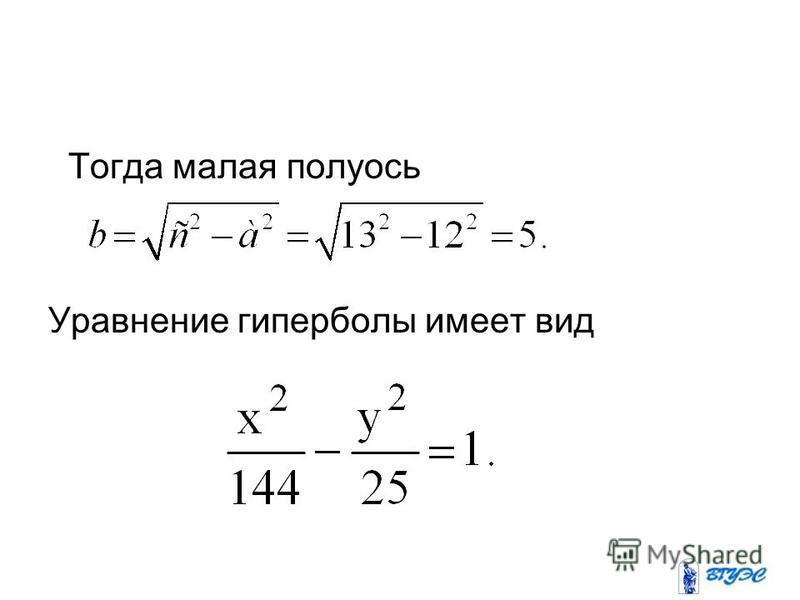 Тогда малая полуось Уравнение гиперболы имеет вид